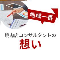 食肉卸のプロ西日本畜産コンサルタントの想い