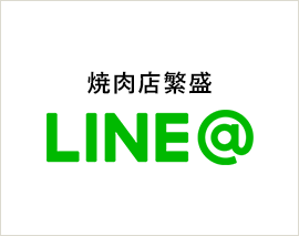 西日本畜産LINE@