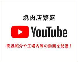 西日本畜産youtube