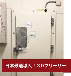 日本最速導入!3Dフリーザー
