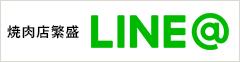 焼肉繁盛店LINE@