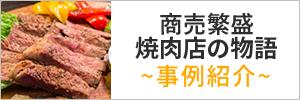 商売繁盛 焼肉店の物語 事例紹介