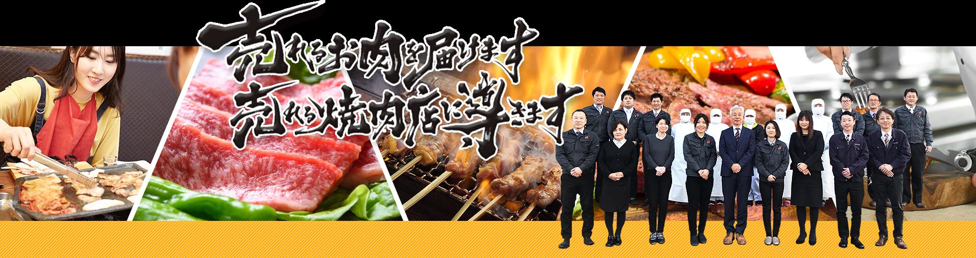 食肉卸のプロが売れるお肉を届けます 売れる店に導きます