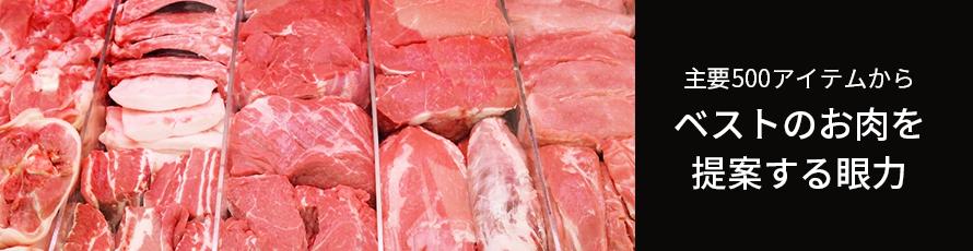 主要500アイテムからベストのお肉を 提案する眼力