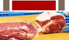 西畜の「売れるお肉」はここが違う